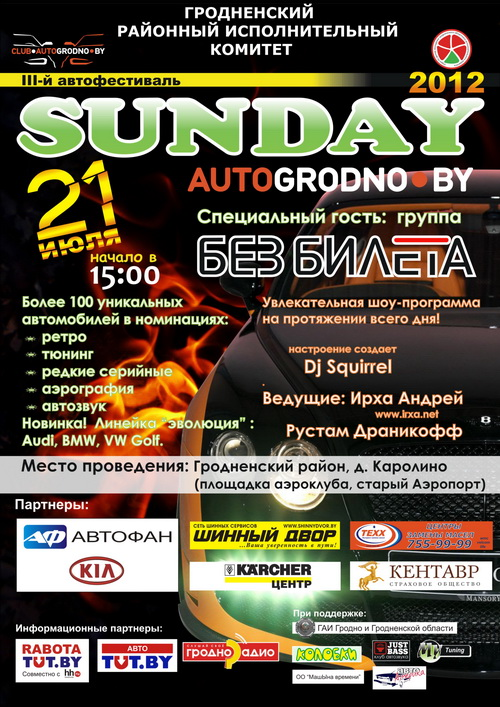 SunDay AutoGrodno.by 2012